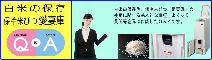 白米の保存法や静岡製機の保冷米びつ(冷える米びつ・白米保冷庫)「愛妻庫」の取り扱い方法などに関する質問と回答(Q&A)