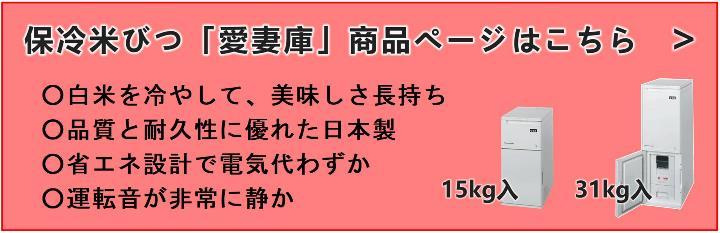 静岡製機保冷米びつ(冷える米びつ)「愛妻庫」商品ページへ