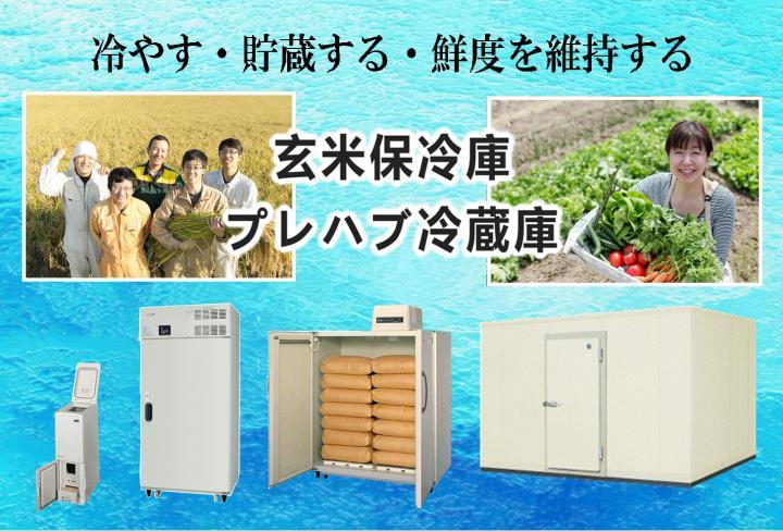 玄米保冷庫・玄米冷蔵庫・プレハブ保冷庫・プレハブ冷蔵庫・保冷米びつ・冷える米びつラインアップ