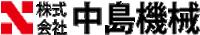株式会社中島機械